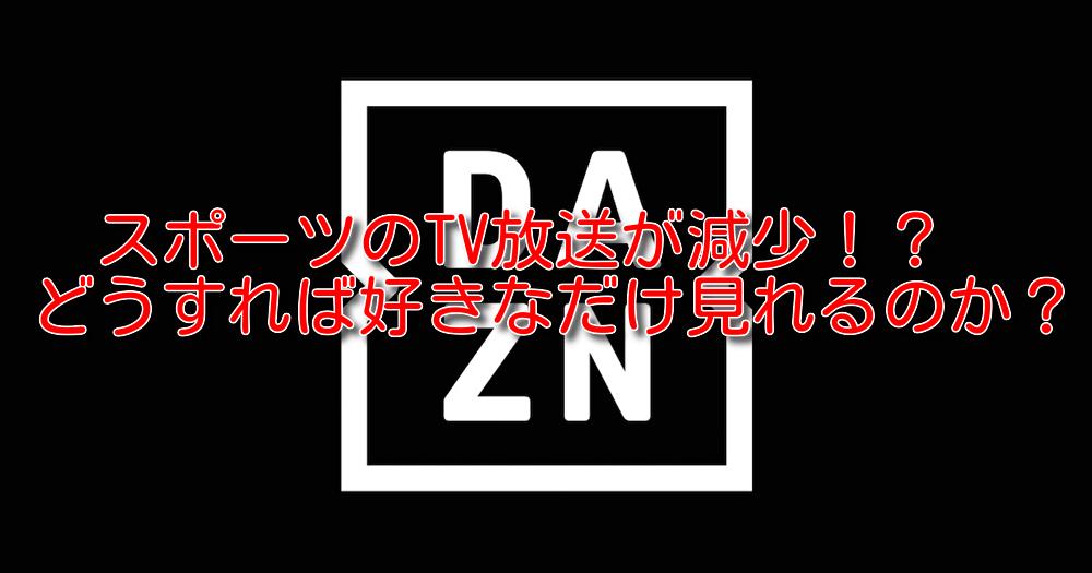 DAZN サービス内容 利用料金