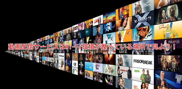 動画配信サービス Wi-Fi環境 快適