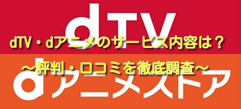 dTV dアニメ 評判 口コミ