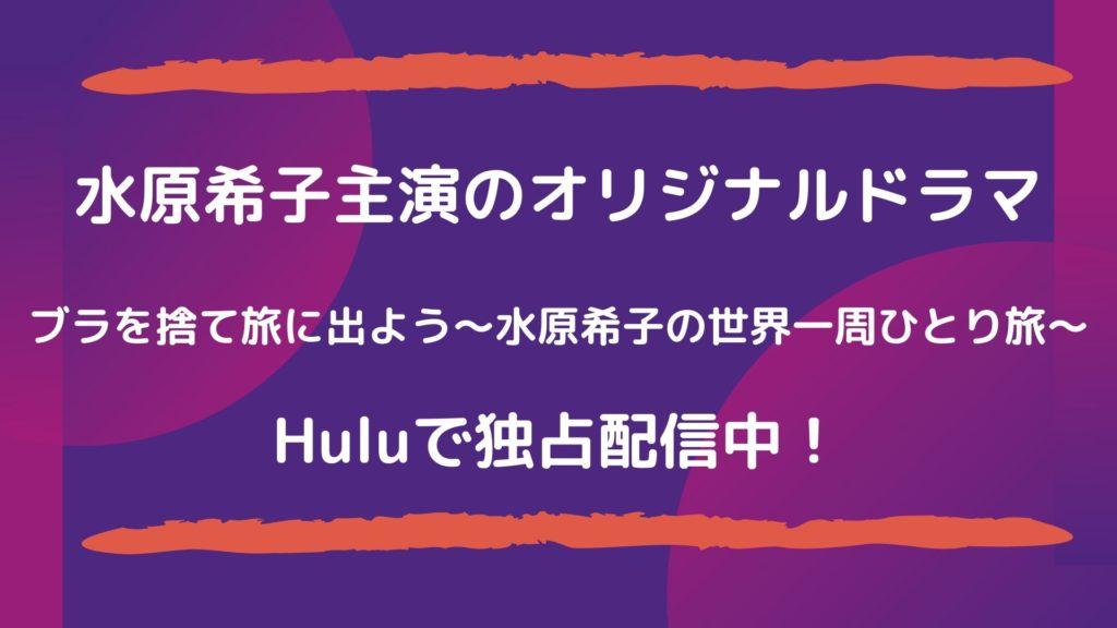 水原希子のオリジナルドラマ「ブラを捨て旅に出よう」が独占配信!