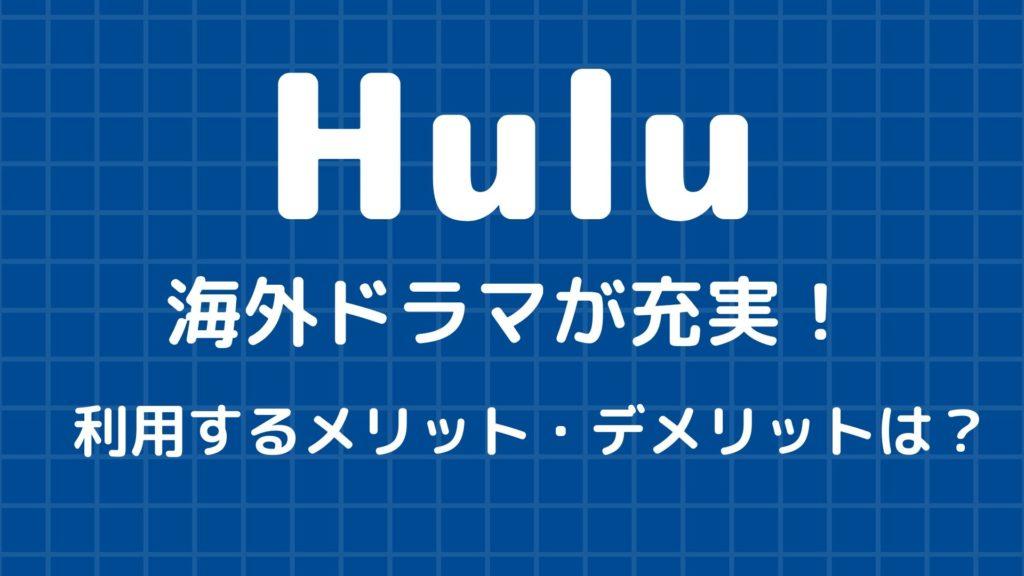 Huluは海外ドラマが充実!