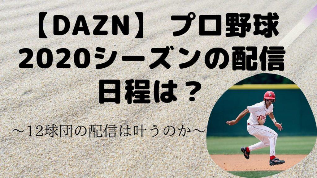 【DAZN】 プロ野球2020シーズンの配信日程は?~12球団の配信は叶うのか~