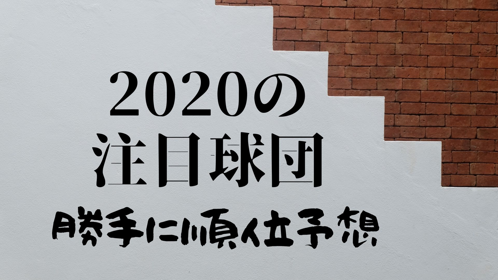 2020の注目球団