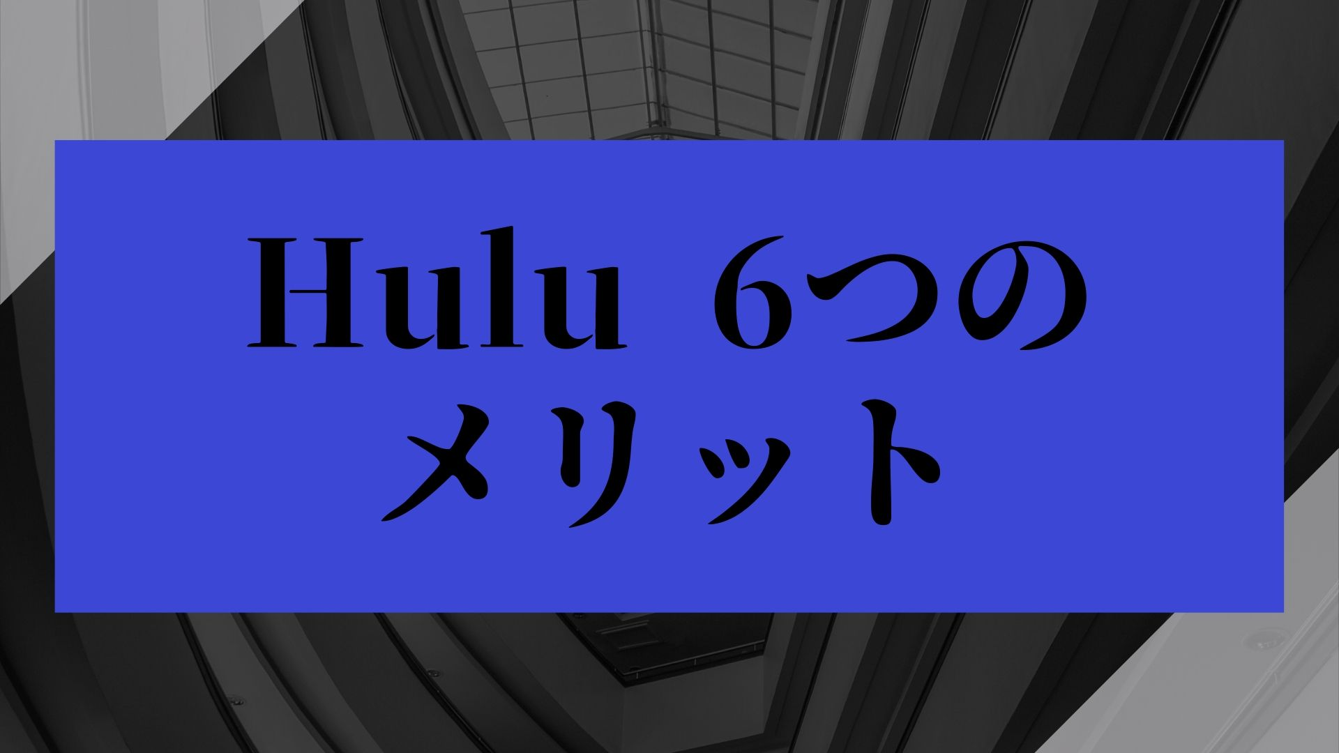 Hulu 6つのメリット