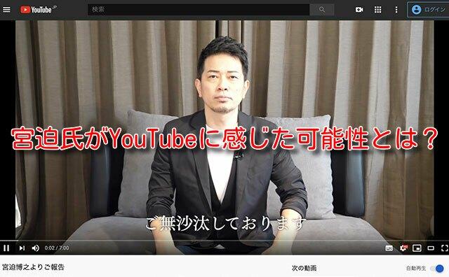 宮迫氏がYouTubeに感じた可能性とは?