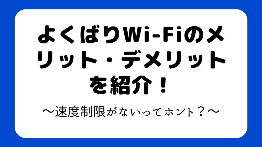 よくばりWi-Fiのメリット・デメリットを紹介!~速度制限がないってホント?~