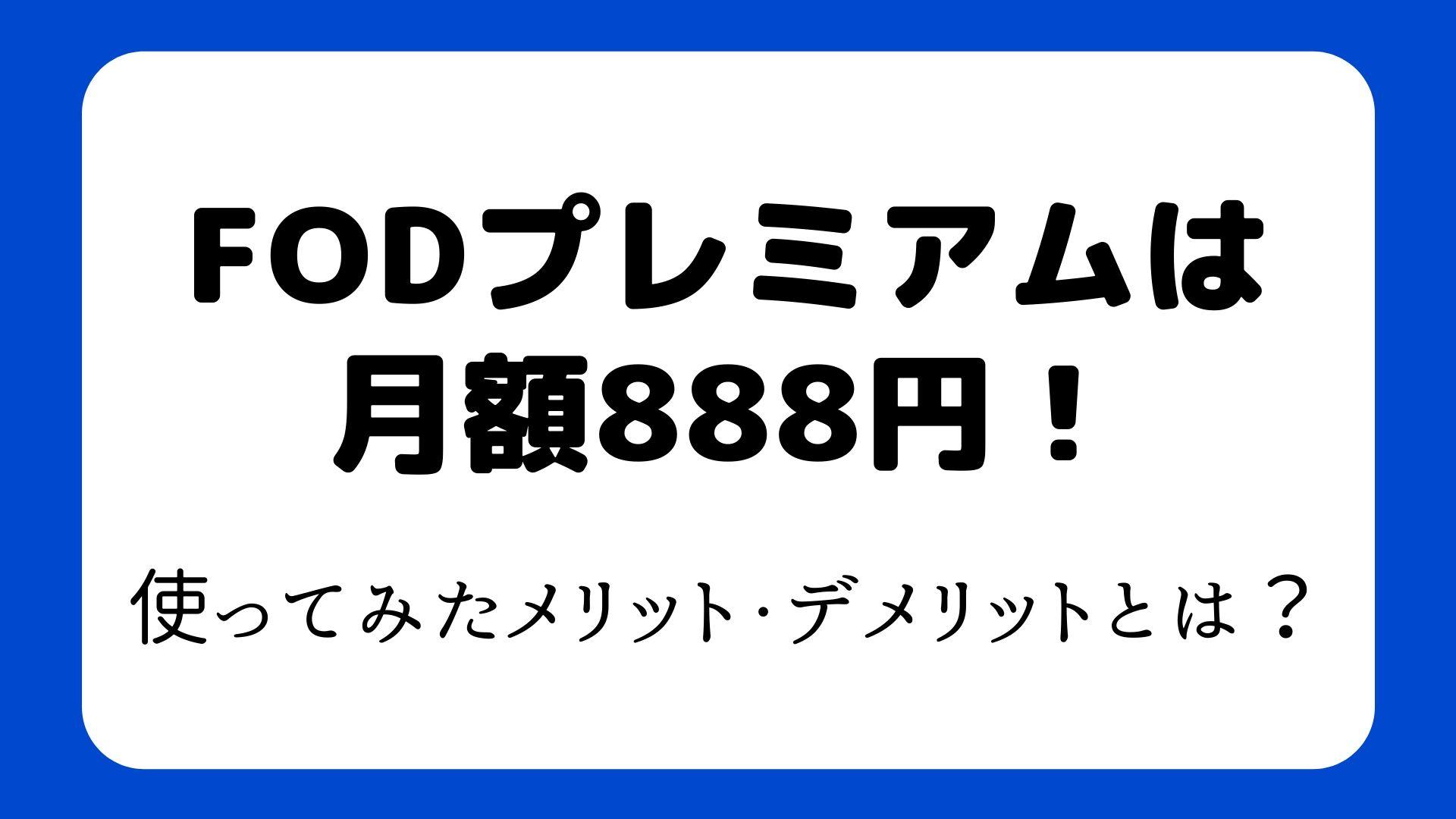 FODプレミアムは月額888円!使ってみたメリット・デメリットとは?
