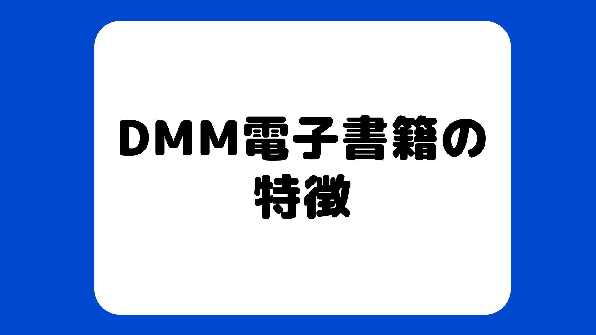 DMM電子書籍の特徴