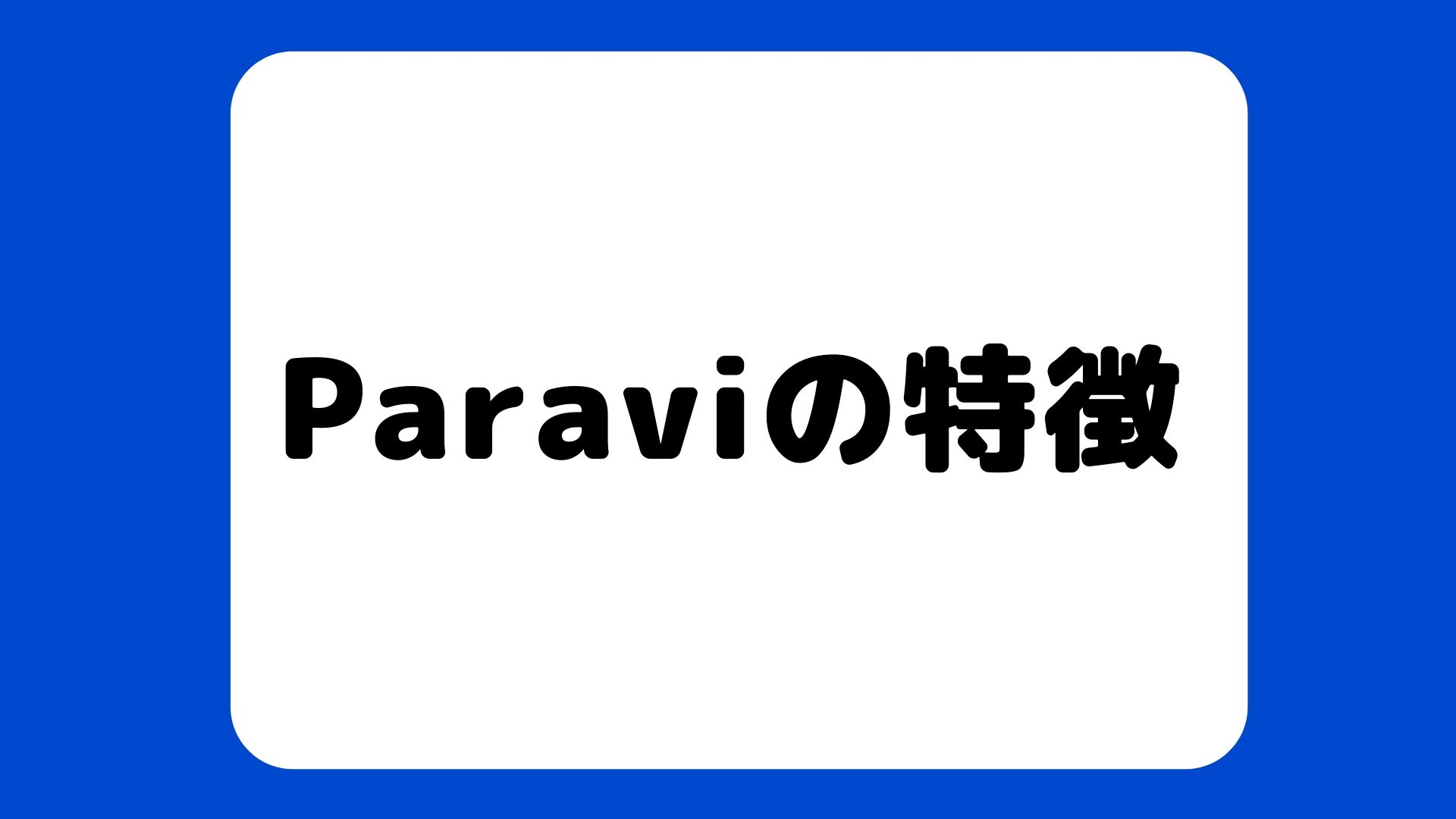 Paraviの特徴