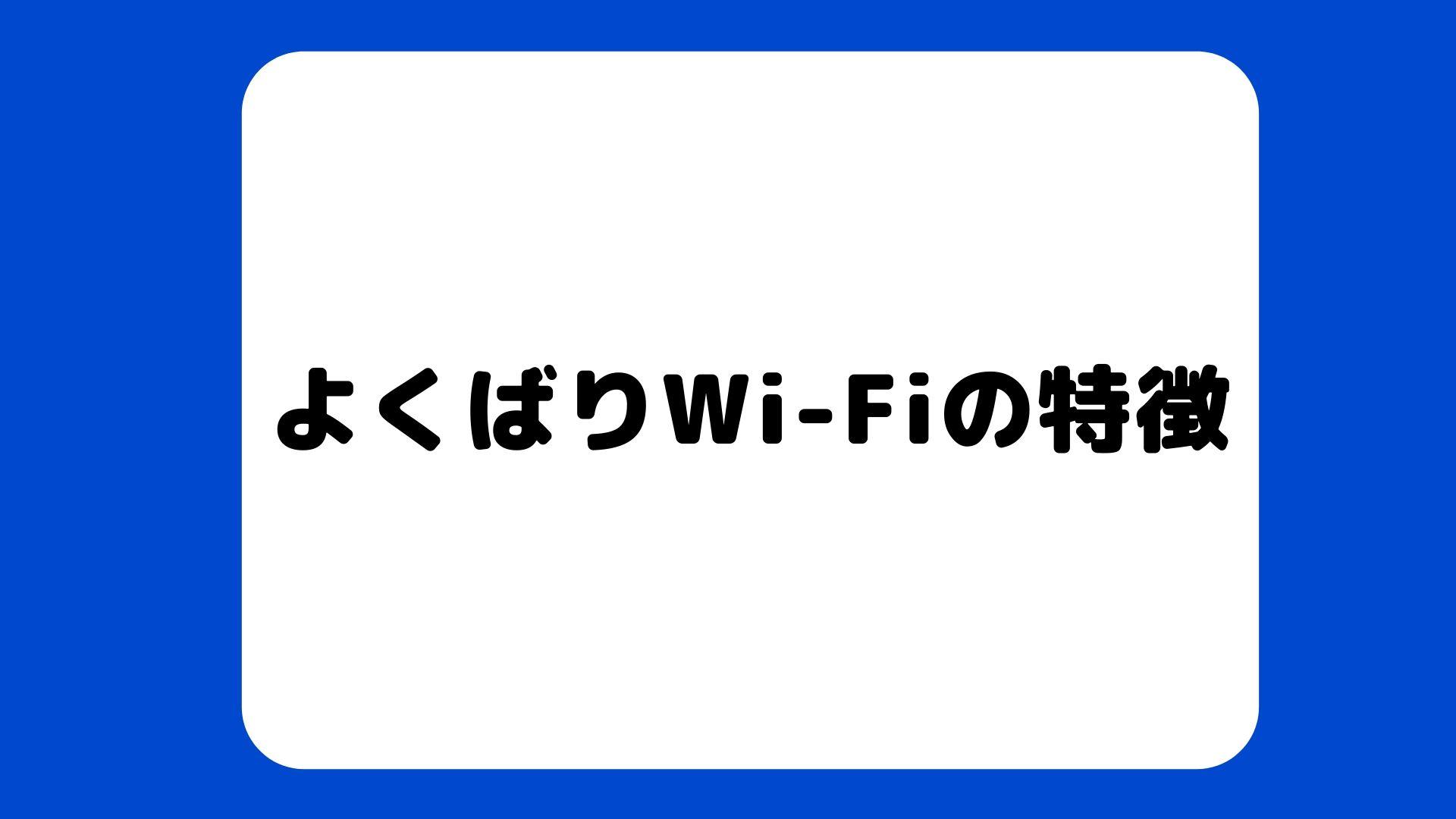 よくばりWi-Fiの特徴