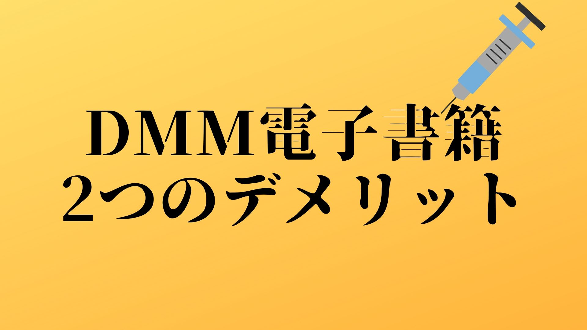 DMM電子書籍 2つのデメリット