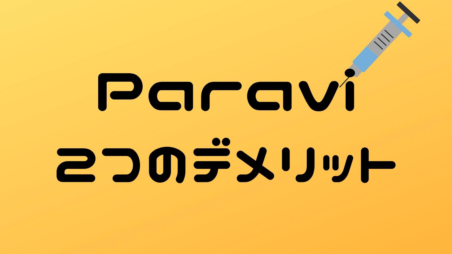 Paravi 2つのデメリット