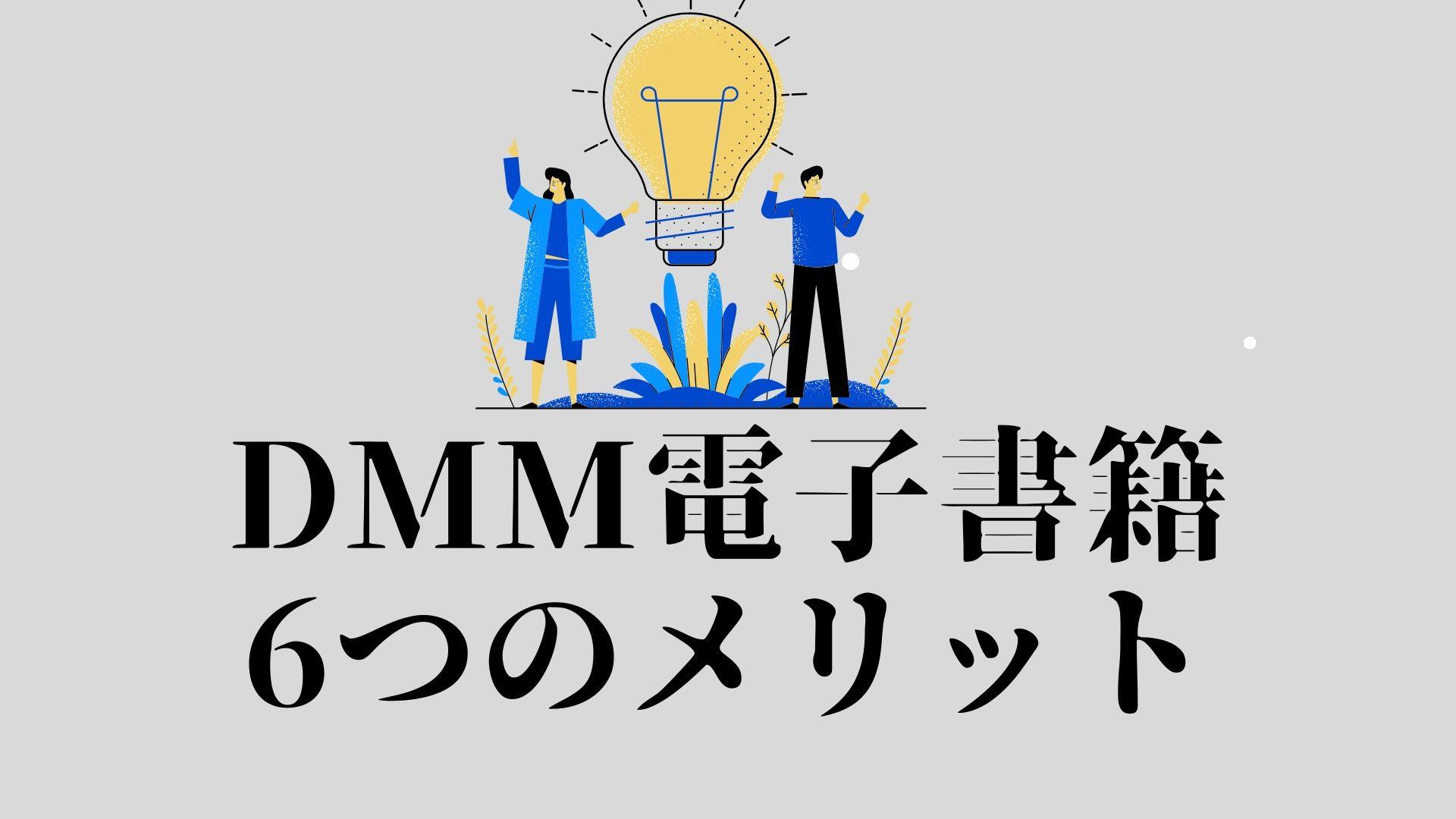 DMM電子書籍 6つのメリット
