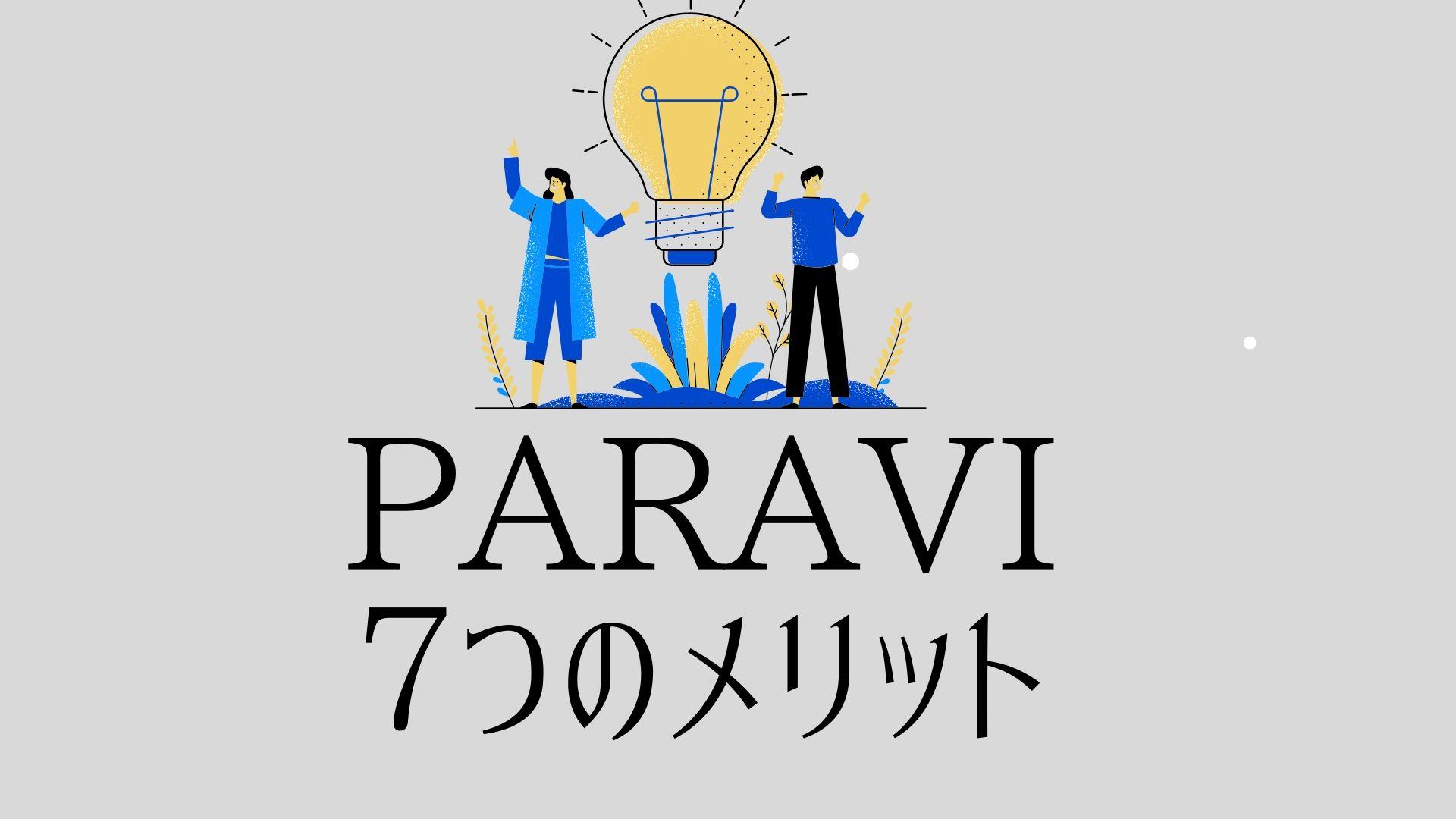 Paravi 7つのメリット