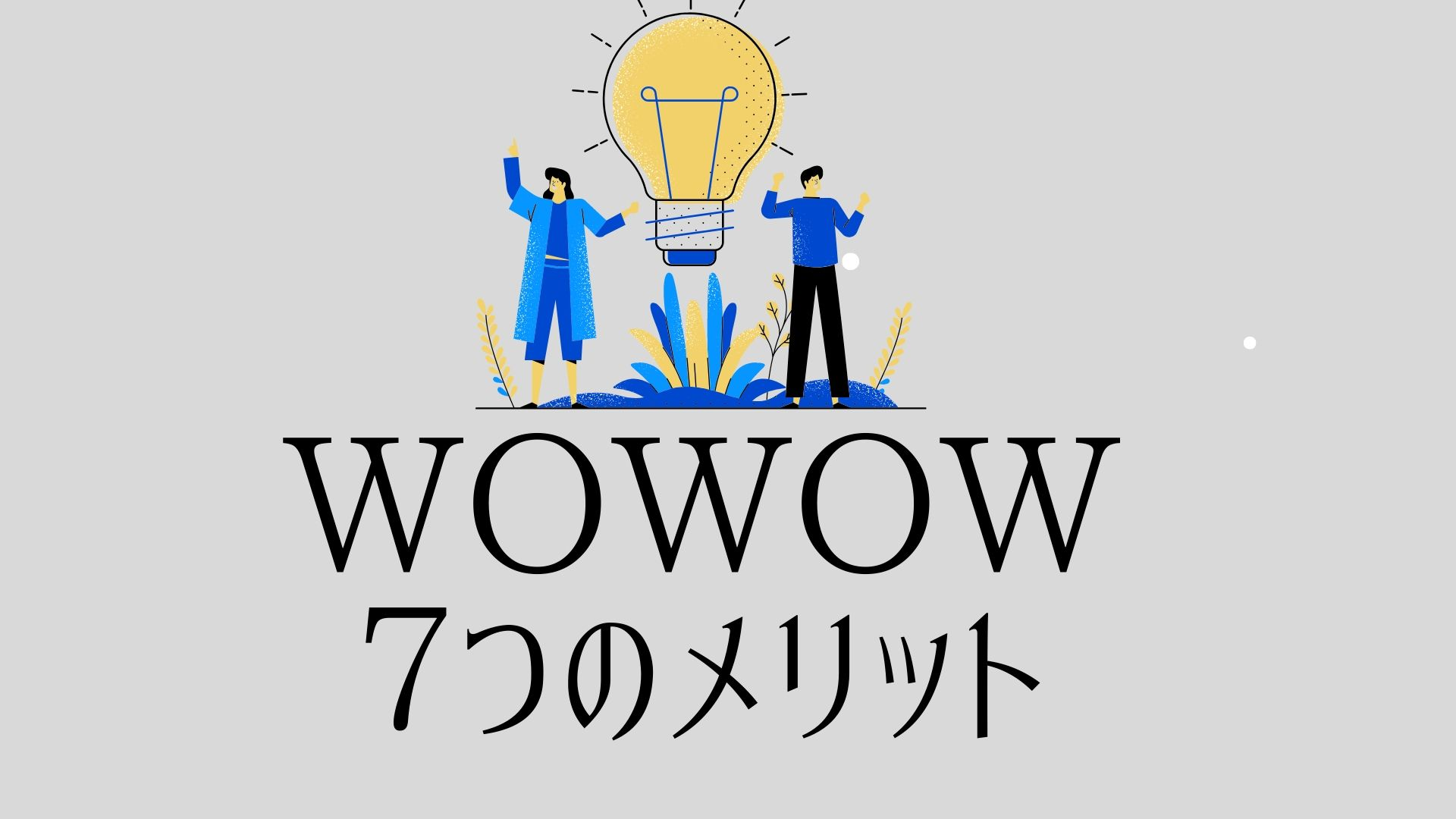 WOWOW 7つのメリット