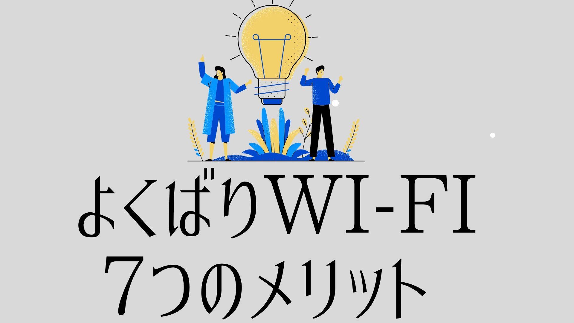 よくばりWi-Fi 7つのメリット