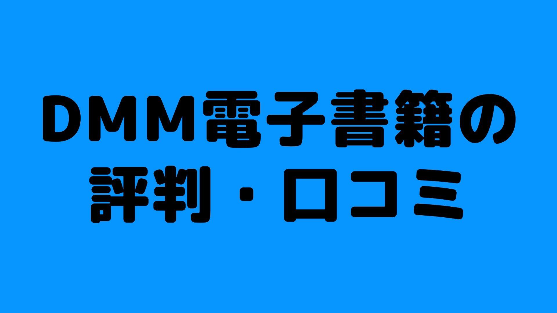 DMM電子書籍の評判・口コミ