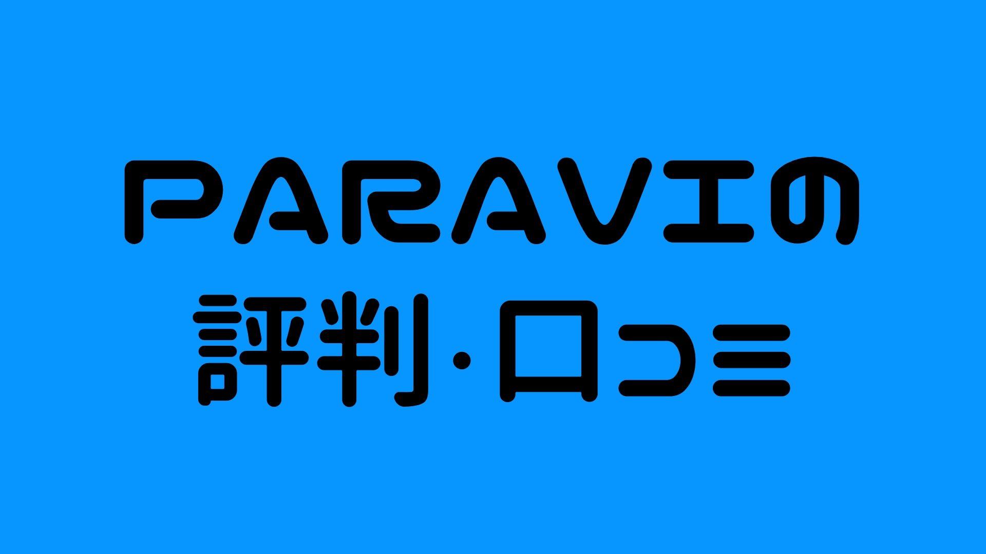 Paraviの評判・口コミ