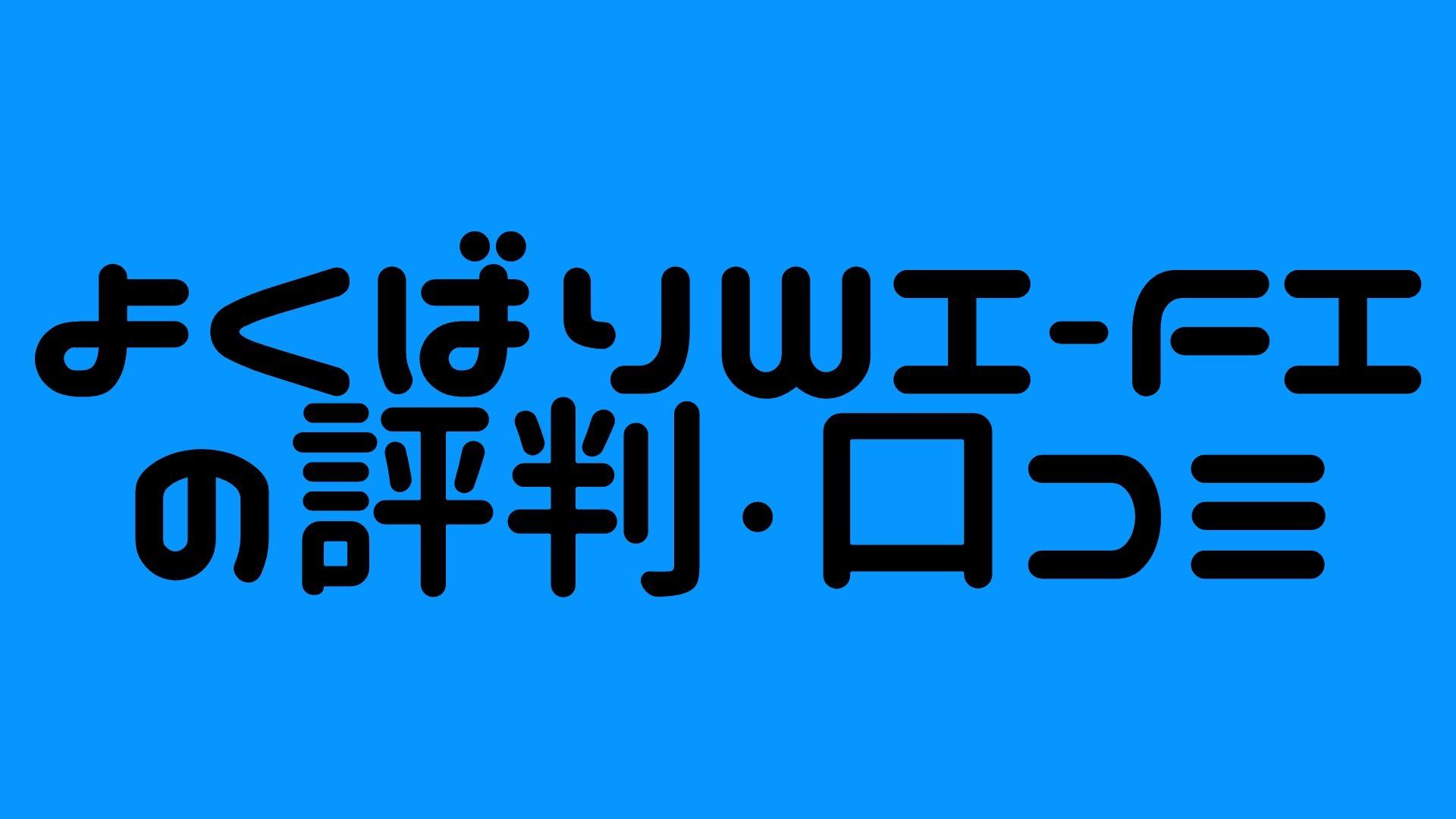 よくばりWi-Fiの評判・口コミ