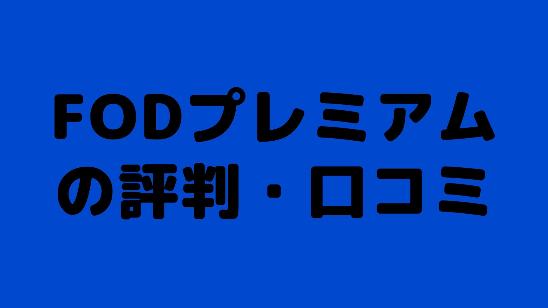 FODプレミアムの評判・口コミ