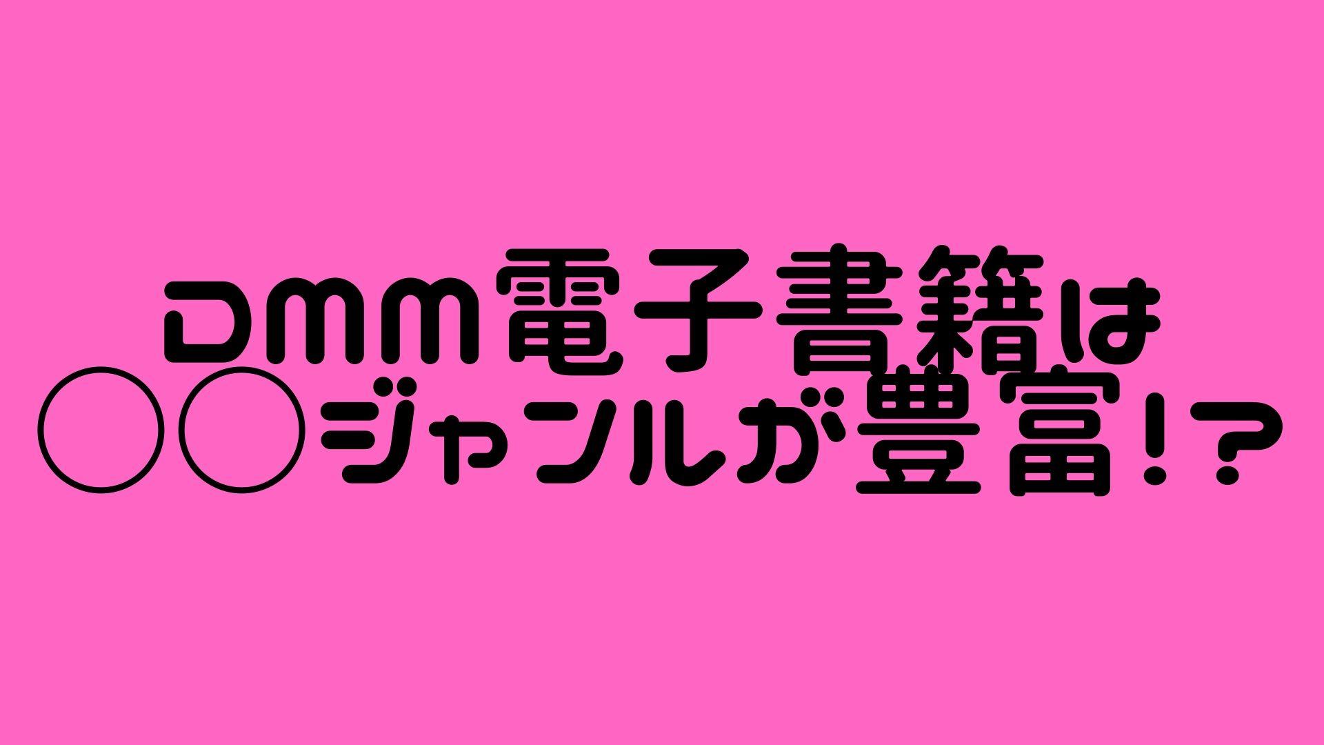 DMM電子書籍は○○ジャンルが豊富!?