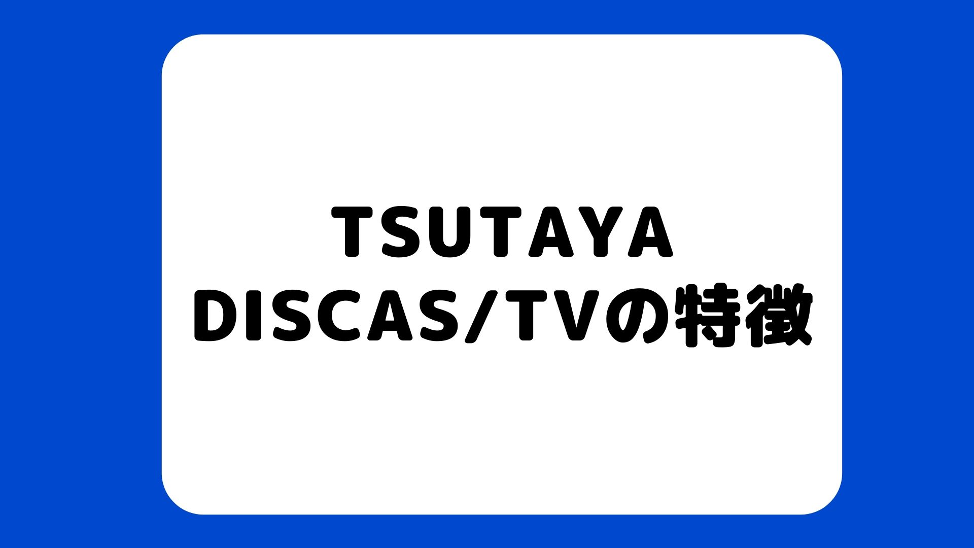TSUTAYA DISCAS/TVの特徴