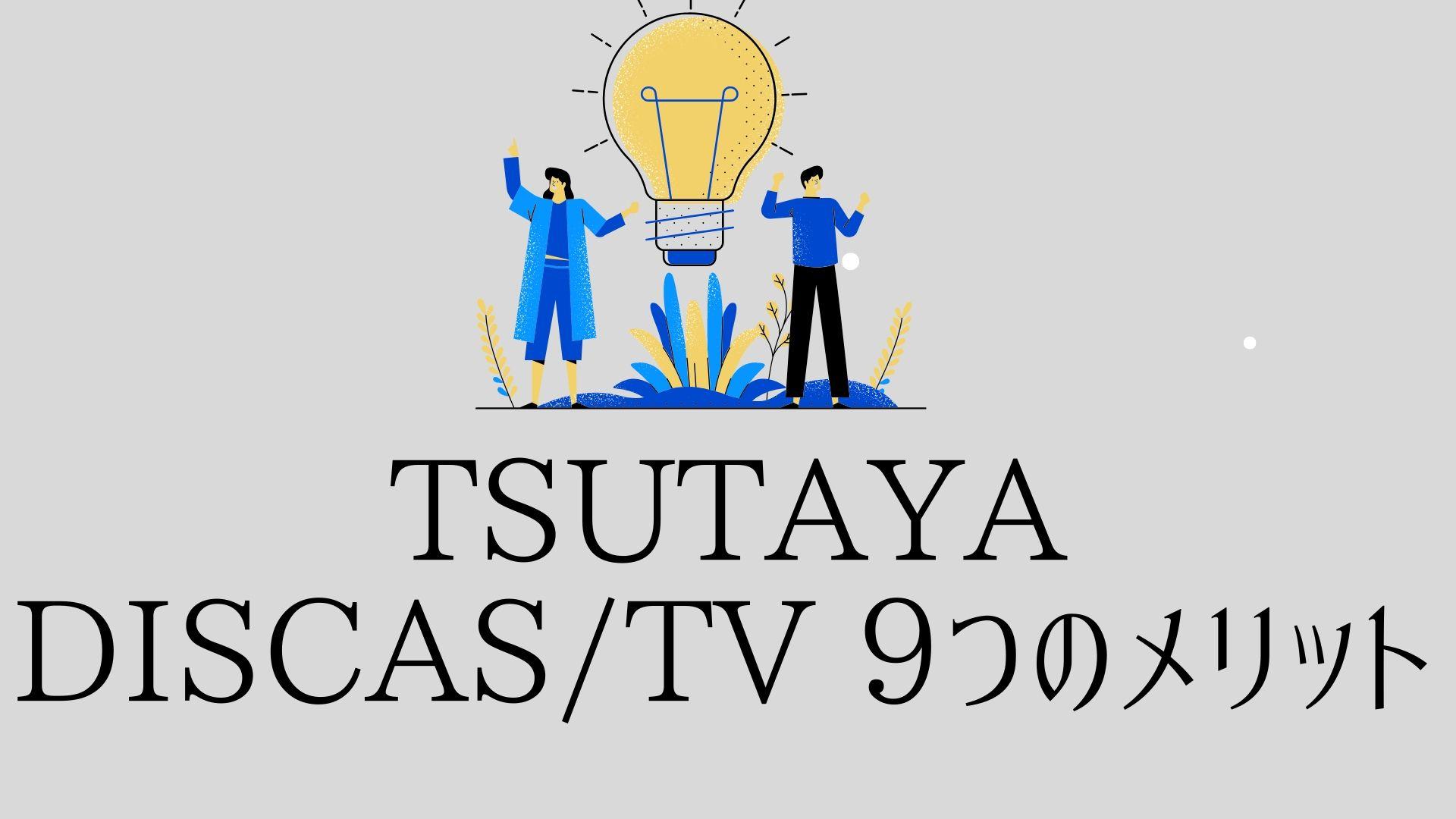 TSUTAYA DISCAS/TV 9つのメリット