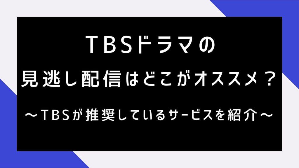 TBSドラマの見逃し配信はどこがオススメ?~TBSが推奨しているサービスを紹介~