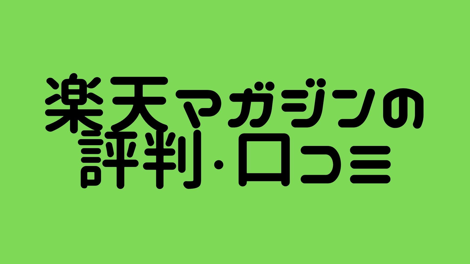 楽天マガジンの評判・口コミ